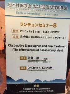 日本睡眠学会 第40回定期学術集...